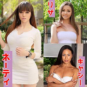 海外素人倶楽部 ネーティ&リザ&キャシー kgclub131