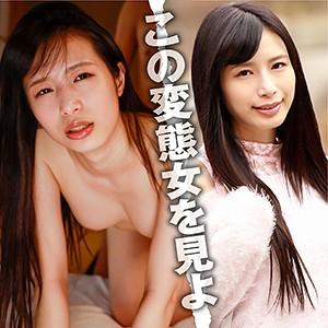 中条カノン-この変態女を見よ - かのん - khom003(中条カノン)