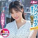 椿りか - りかさん(素人参加バラエティ - KING-0017