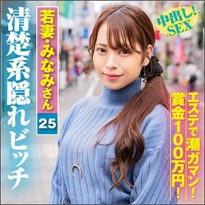 みなみちゃん 25さい パッケージ写真