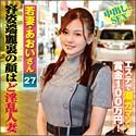 素人参加バラエティ - あおいさん - king0023 - 守永葵