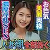 加藤ツバキ - つばき(素人参加バラエティ - KING-035