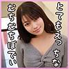 ちなつさん kitaike397のパッケージ画像