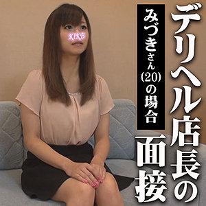 みづきさん【ホゲ7jp】