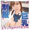 高橋りほ - Rちゃん(あの素人娘のエッチの仕方を公開します。 - KOUKAI-061
