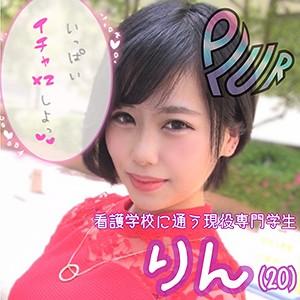 りんちゃん 20さい パッケージ写真