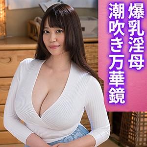 【mcsf025】 江梨子ママ 【嗚呼、妄想】のパッケージ画像