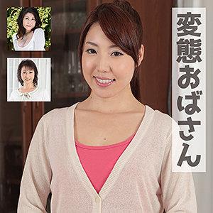 りな&淑恵&美智子 パッケージ写真