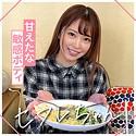 森日向子 - HINA(素人ホイホイ - MGMR-132