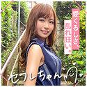 蓮見天 - REN(素人ホイホイ - MGMR-142