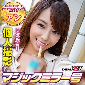 笹倉杏 - アン(SODナンパ素人 - MMGH-244