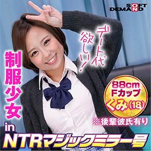 亜矢みつき-SODナンパ素人 - くみ - mmgh245(亜矢みつき)