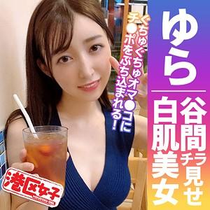 MNTJ-036 | 中文字幕 – ゆら 港區美肌女子