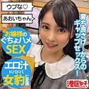 枢木あおい - あおい(港区女子 - MNTJ-041