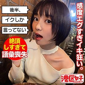 港区女子 - すず - mntj042 - もなみ鈴