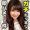 石原める - めるちゃん(シロハメ堂 - MOK-002