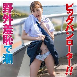 素人羞恥娘。 いちか musume001