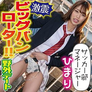 素人羞恥娘。 ひまり musume003