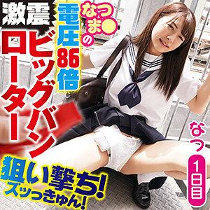素人羞恥娘。 なつ musume005