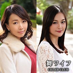 舞ワイフ 近藤ゆり子&南野希 mywife498