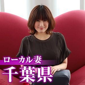 千葉人妻 パッケージ写真