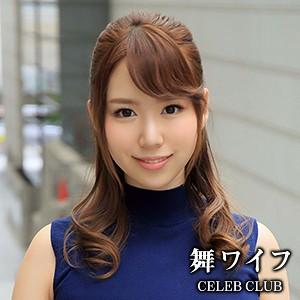 舞ワイフ 金子仁菜 mywife548