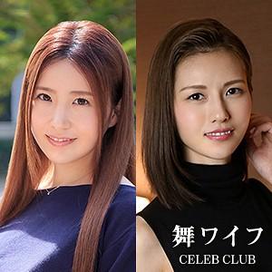 黒木美沙,武藤あやか - 小出美沙&神咲あやか(舞ワイフ - MYWIFE-550