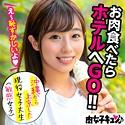 七嶋十愛 - 【独占】みわ(肉女子キュンキュン♪ - NIQN-002