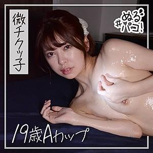 森日向子 - ひなこ(「イマジン」 - NRPK-001