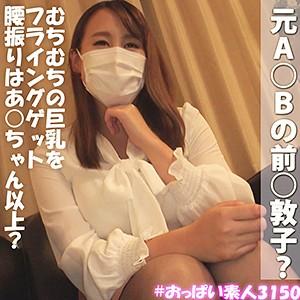 朝倉凪-おっぱい素人#3150 - なっきー - obut011(朝倉凪)