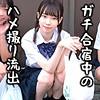 御茶ノ水素人研究所 - アリサ - omsk068 - 高梨有紗