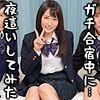 河奈亜依 - アイ(御茶ノ水素人研究所 - OMSK-073