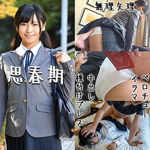 御茶ノ水素人研究所 零 omsk076