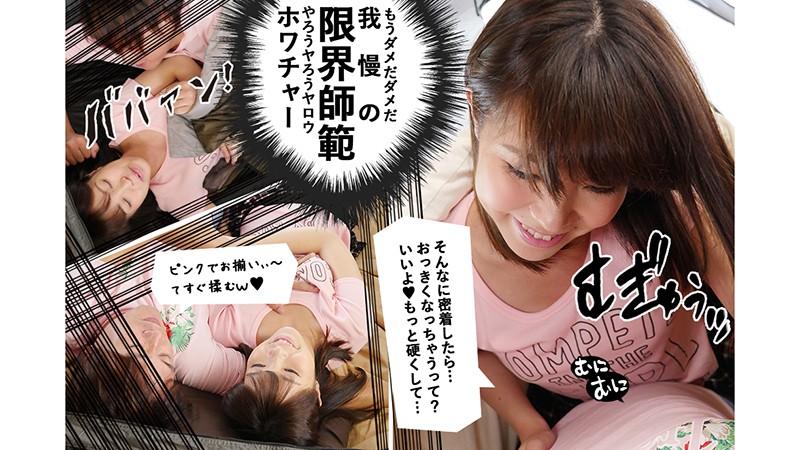まりちゃん 25さい 3