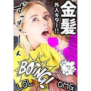 *** おっぱいちゃん(opcyn055)