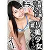 おっぱいちゃん - みれい - opcyn071 - 新田みれい