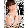 おっぱいちゃん - ちはる - opcyn076 - 桜井千春