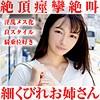 向井藍 - あおい(おっぱいちゃん - OPCYN-118