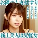 森日向子 - ひなこ(おっぱいちゃん - OPCYN-137