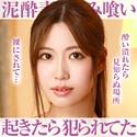 おっぱいちゃん - あむ - opcyn144 - 花宮あむ