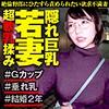 初愛ねんね - ねんね (おっぱいちゃん - OPCYN-159