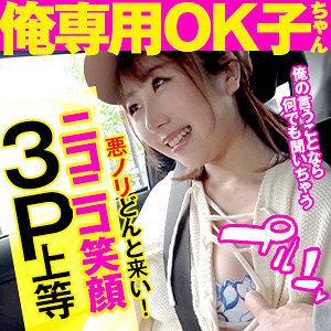 琴羽みおな - みおな(おっぱいちゃん - OPCYN-192