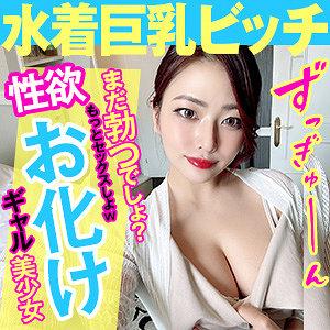 今井夏帆 - まい 3(おっぱいちゃん - OPCYN-202