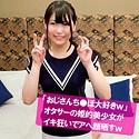 音羽ねいろ - 音色(俺の素人 - OREC-528
