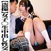斎藤まりな - まりなちゃん 2(俺の素人-Z- - OREC-752