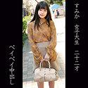 桜木なえ - すみか(俺の素人-Z- - OREC-865