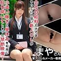 美咲まや - まや 2(俺の素人 - OREX-191