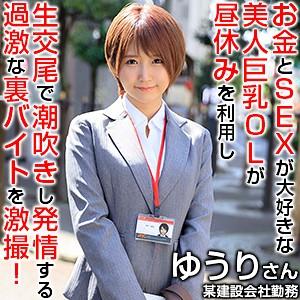 ゆうりさん 4