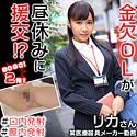 逢見リカ - リカさん 4(俺の素人 - OREX-252