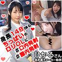 皆月ひかる - ひかるさん 5(俺の素人 - OREX-279